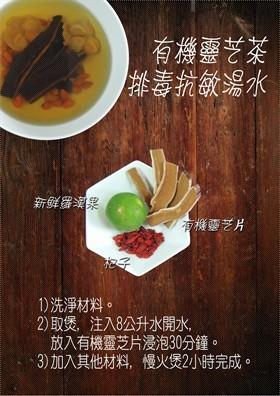 明目靈芝茶
