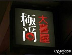 Deluxe Daikiya Japanese Restaurant