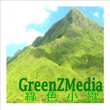 綠色小歇 GreenZMedia